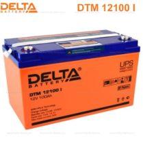 аккумулятор, Delta, DTM, 12V, 12В, 100Ач, I